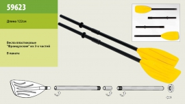 Весла INTEX арт.  59623  пластик  з 3-х частин
