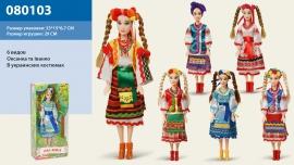 """Лялька """"Оксанка"""" 080103 6 видів, в коробці, 33*15*6,7см"""