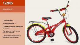 """Велосипед 2-х колес 20"""" 152005 (1шт) со звонком, зеркалом, арт. 152005 (шт.)"""