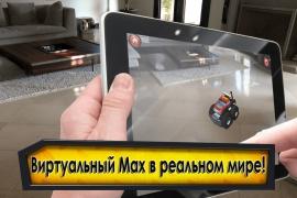 Грузовички Max tow truck в режиме дополненной реальности