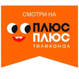 """Смотрите мультсериал """"Расти Механик"""" на телеканале """"Плюс Плюс"""""""""""