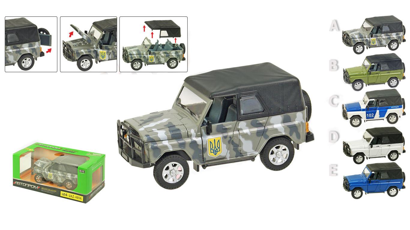 Іграшка машина метал. Артикул: UAZ-469A