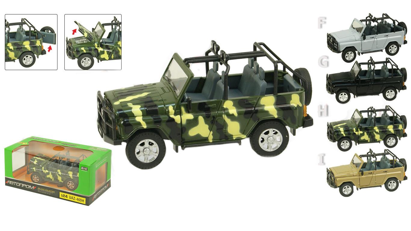 Іграшка машина метал. Артикул: UAZ-469H