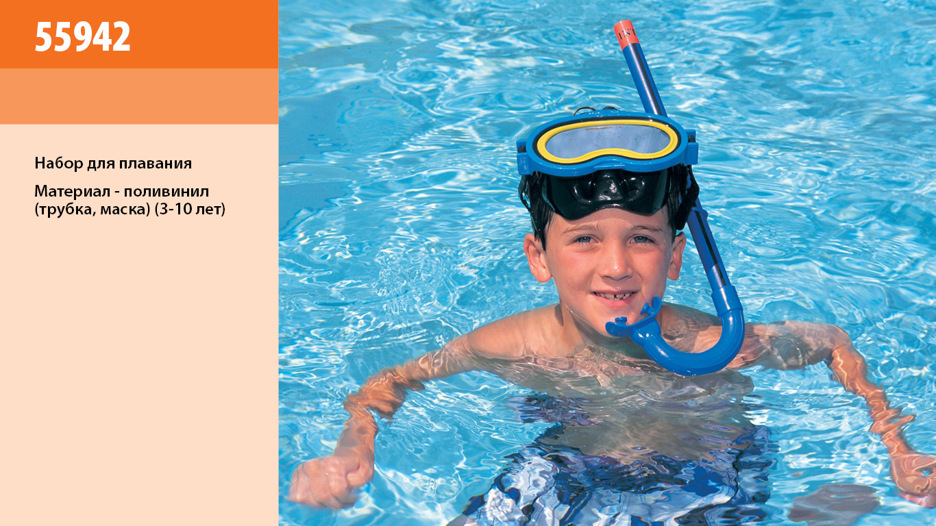Набір для плавання INTEX  арт.  55942  трубка  маска