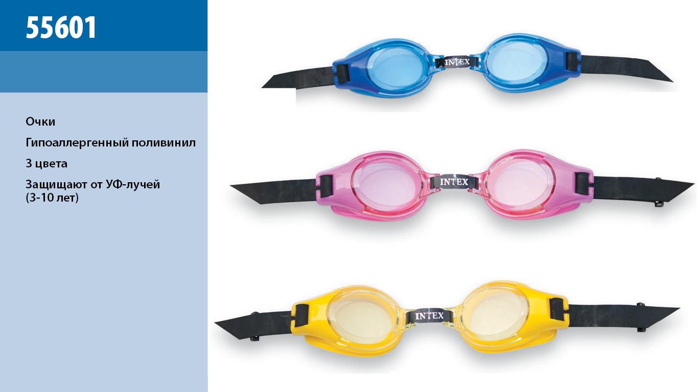 Окуляри для плавання INTEX арт.   55601 гіпоалергенні  полівініл