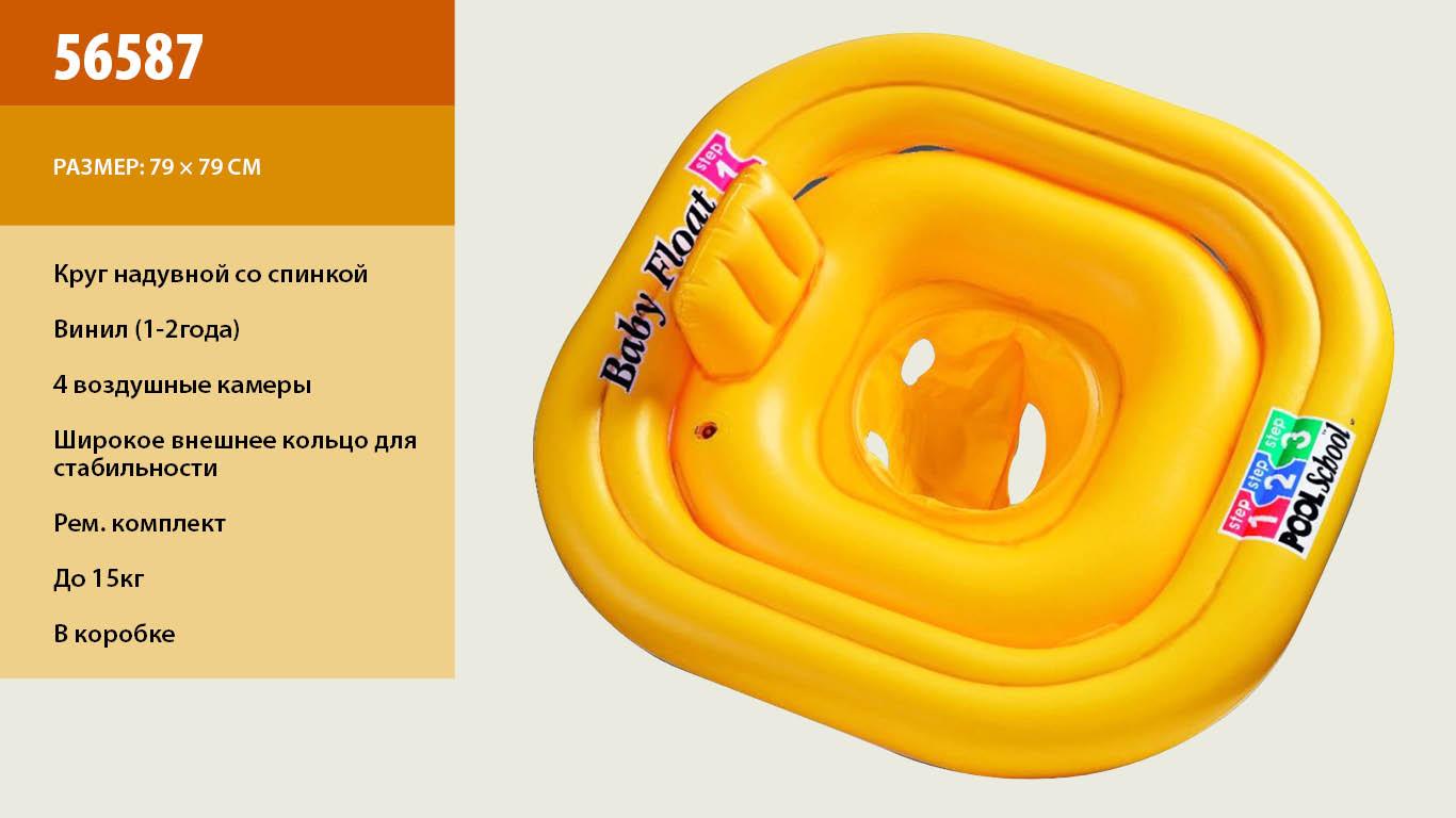 Коло надувн. 56587 зі спинкою,вініл(1-2роки)3-не кільце,рем комплект,до 15кг, 79см