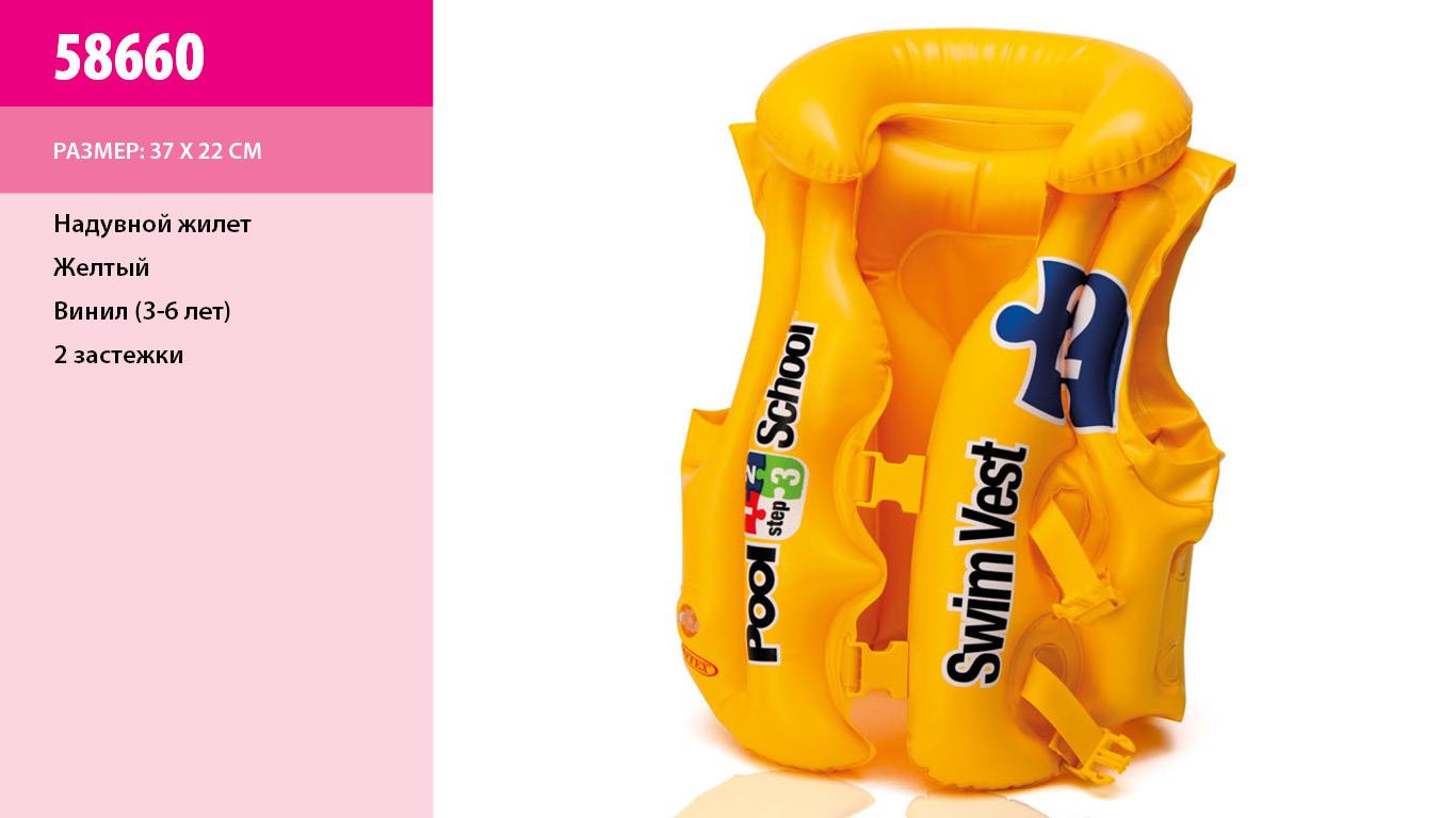 Жилет надувн. 58660 (24шт) жовтий, вініл (3-6 років), 2 застежки, в кор.