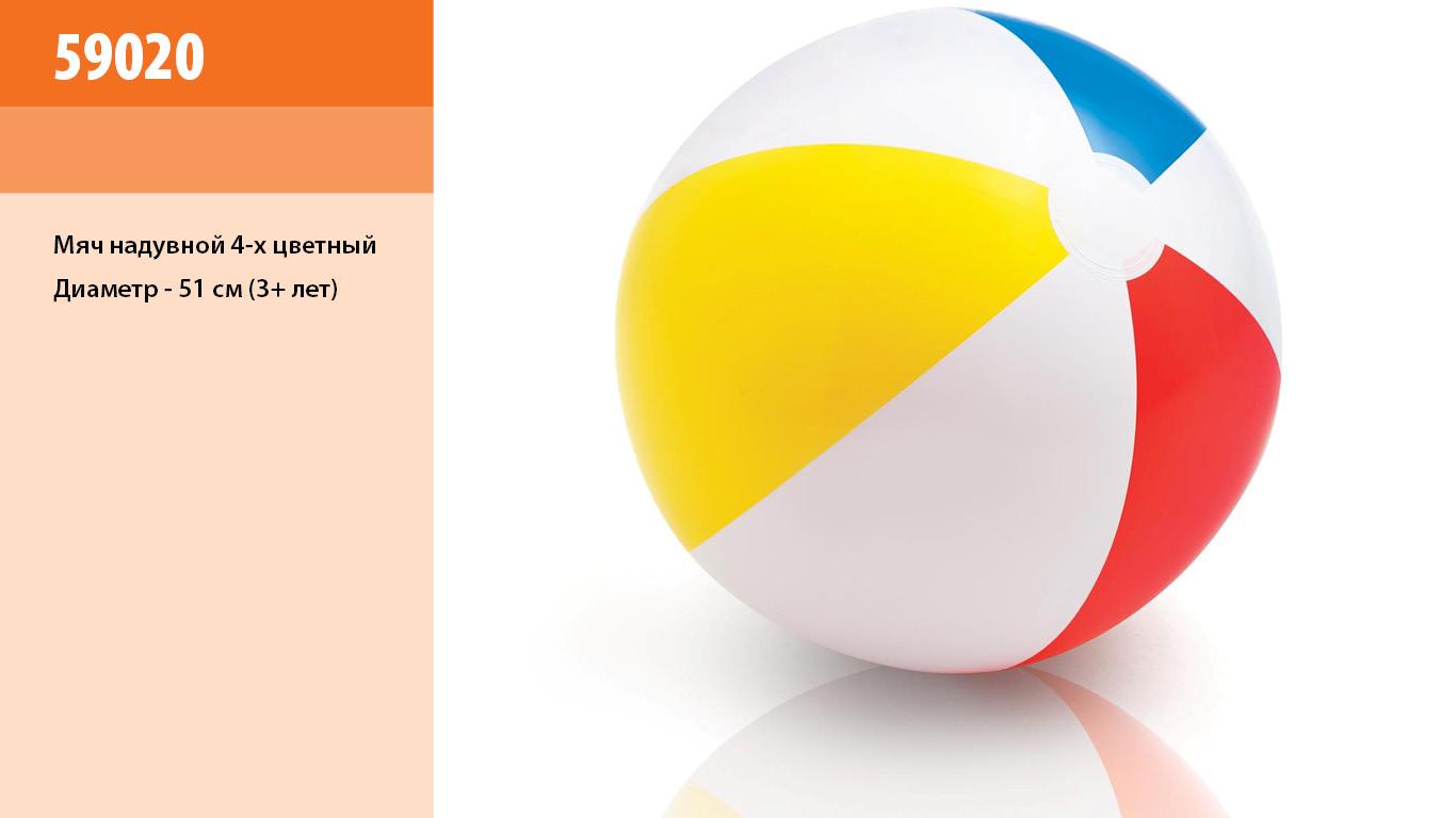 М'яч надувн. 59020 (36шт)4-х цветн.(3+ років) 51см