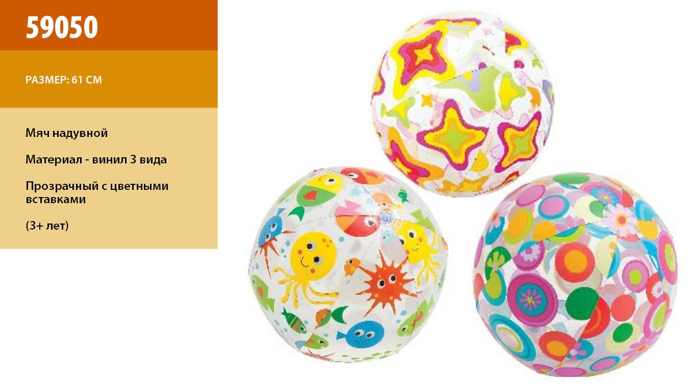 М'яч надувн. 59050 (36шт) квіточ., квадр., зірки (3+ років) 61см