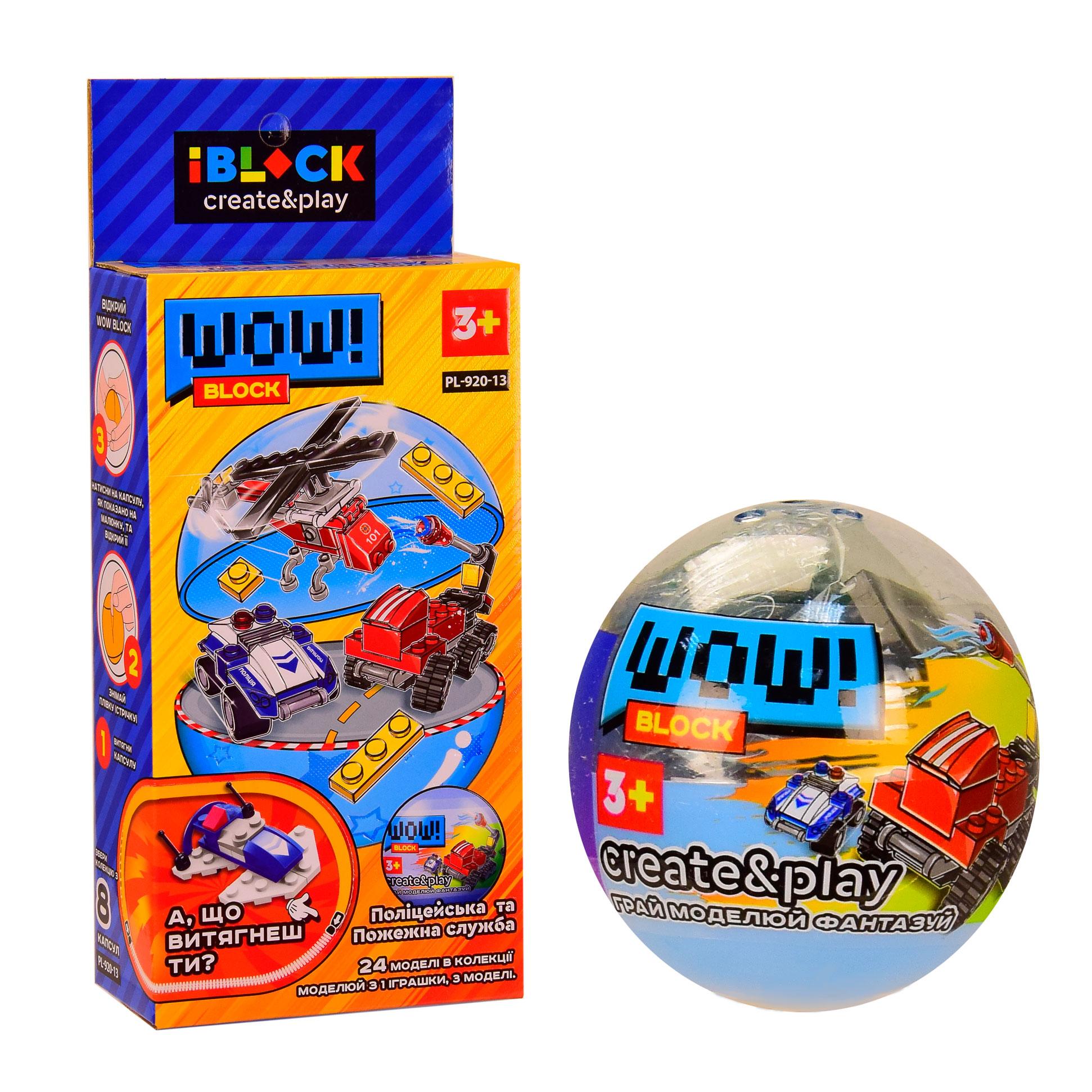 "Конструктор в кулі ""Wow block"" IBLOCK PL-920-13"