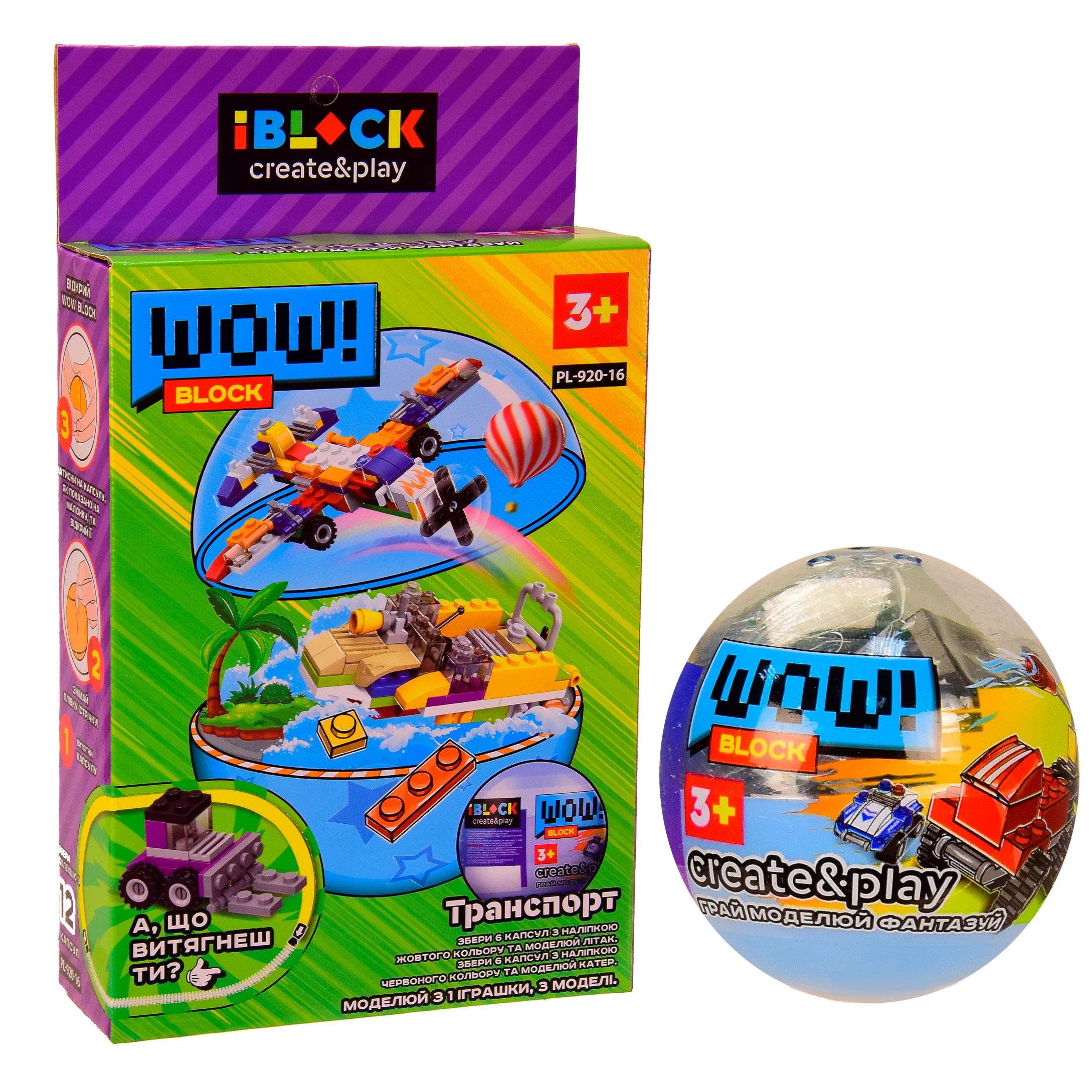 "Конструктор в кулі ""Wow block"" IBLOCK PL-920-16"